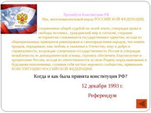 Какие субъекты находятся в составе РФ? Назовите их количество. Республики, кр