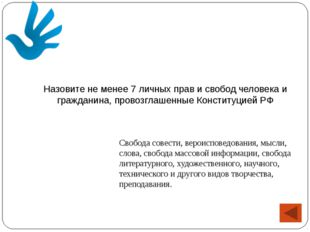 Кто является президентом РФ? Сколько лет он находится у власти? Владимир Влад
