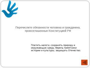 Кто может быть избран президентом РФ? Сколько лет составляет президентский ср