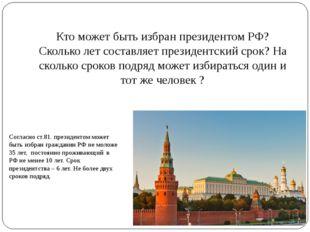Назовите полномочия Президента РФ в соответствии с Конституцией РФ? Глава гос