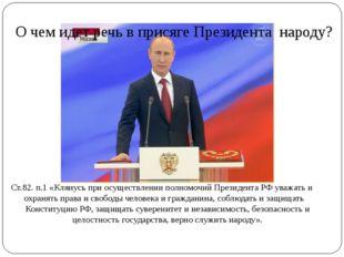 Кем назначаются Судьи Конституционного Суда РФ, Верховного Суда РФ? Ст. 128 С