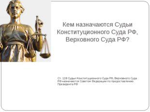 Какие функции осуществляет Судебная власть Российской Федерации? Власть осуще