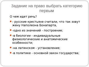 Задание на право выбрать категорию первым О чем идет речь? - русские крестьян