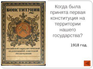 Текст конституции какого года представлен ниже: «новое союзное государство …