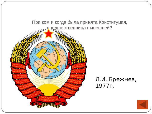 Как назывался манифест Николая II, который стал фактически первой конституцие...