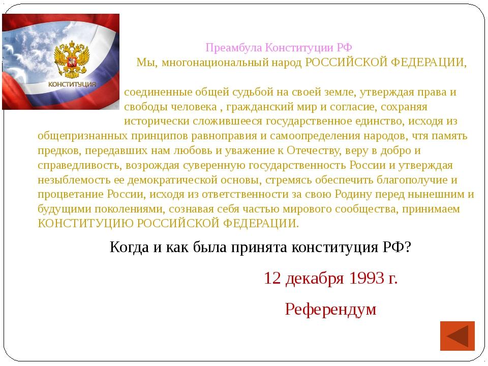Какие субъекты находятся в составе РФ? Назовите их количество. Республики, кр...