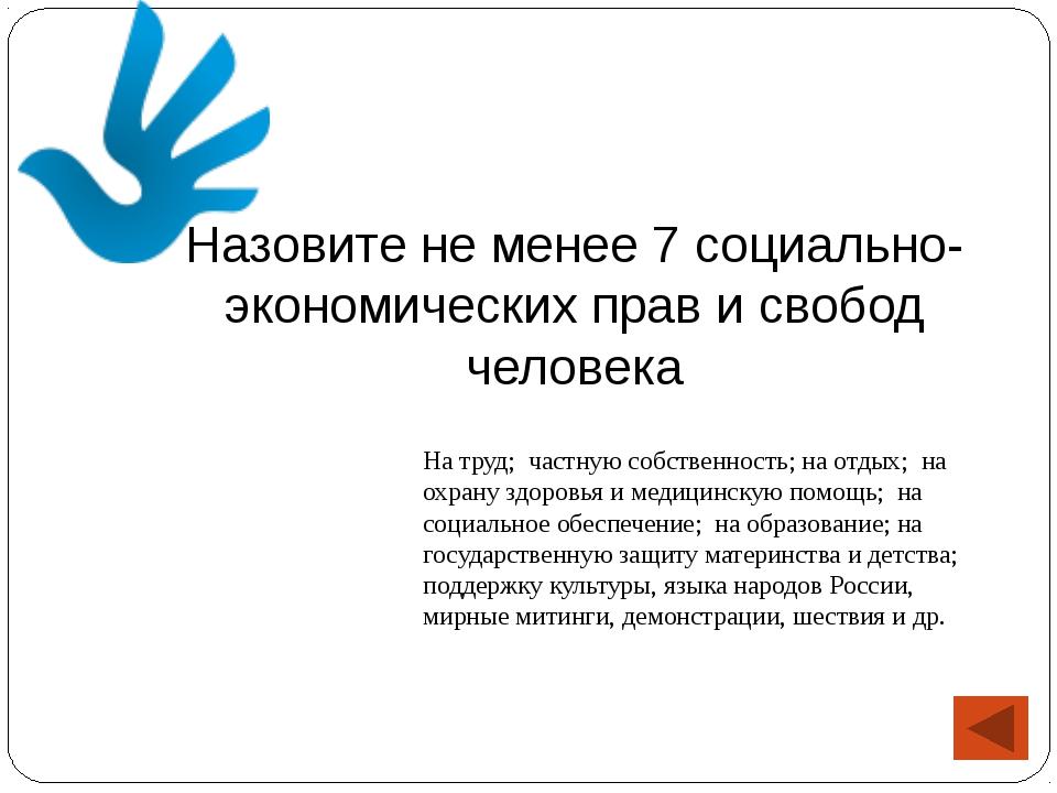Как вы понимаете фразу: Основные права и свободы человека неотчуждаемы и при...