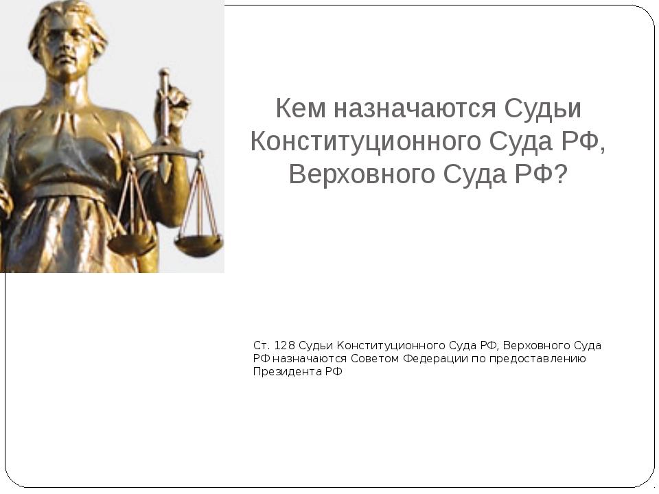 Какие функции осуществляет Судебная власть Российской Федерации? Власть осуще...