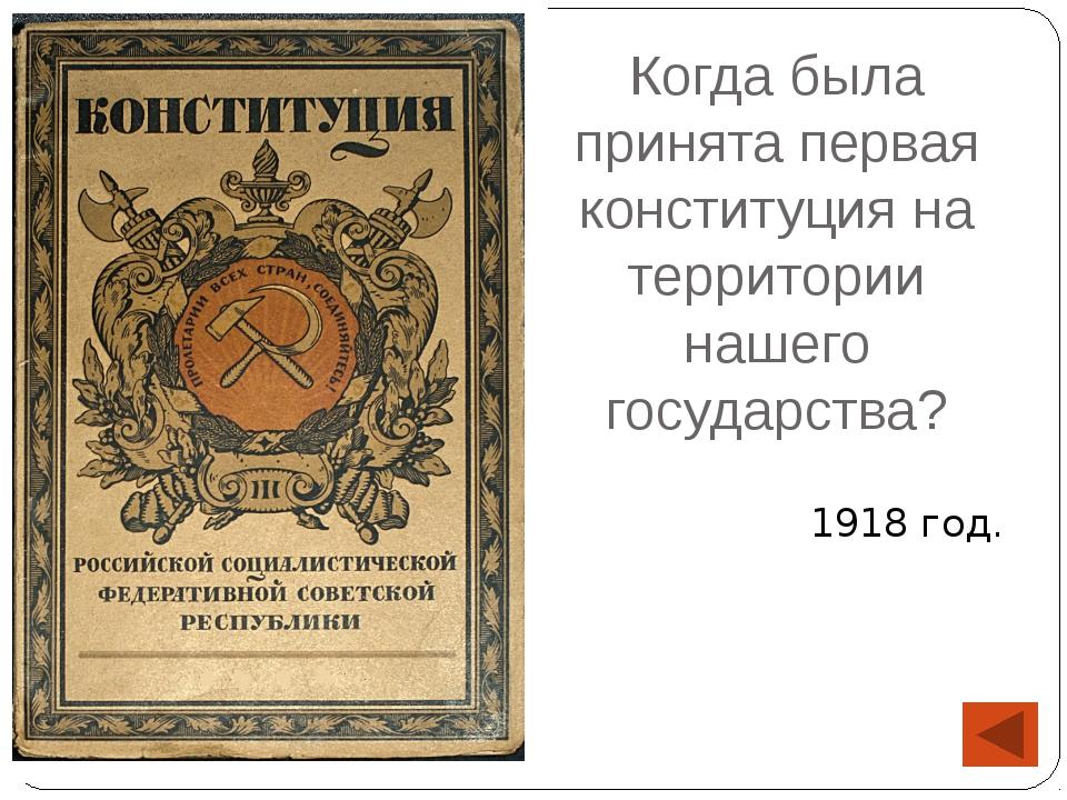 Текст конституции какого года представлен ниже: «новое союзное государство …...