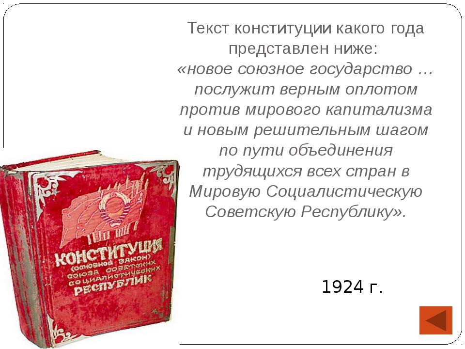 Кто является источником власти в Российской Федерации? ст.3 Носителем суверен...