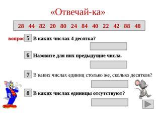 «Отвечай-ка» 28 44 82 20 80 24 84 40 22 42 88 48 вопросы 5 6 7 8 В каких числ