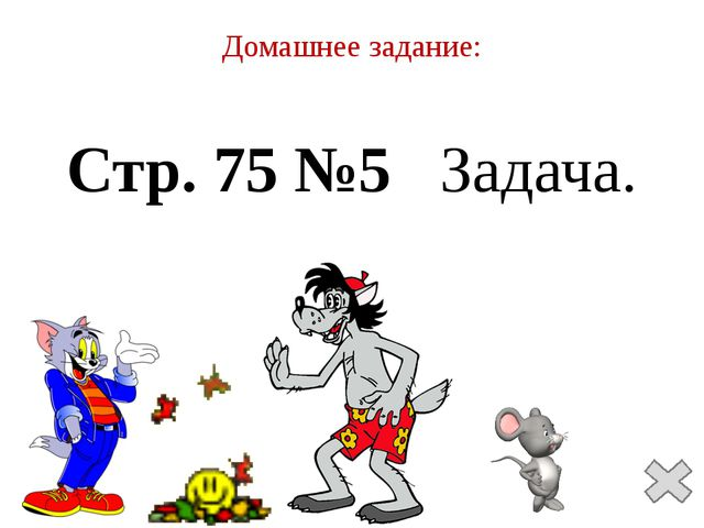 Домашнее задание: Стр. 75 №5 Задача.