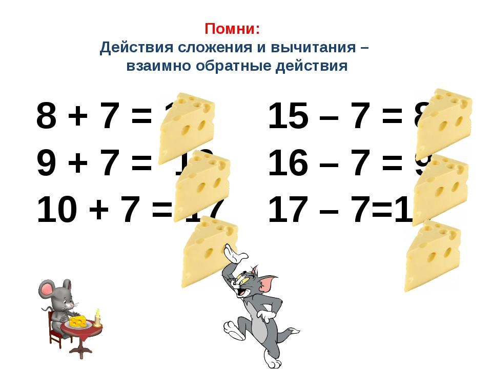Помни: Действия сложения и вычитания – взаимно обратные действия 8 + 7 = 15 1...