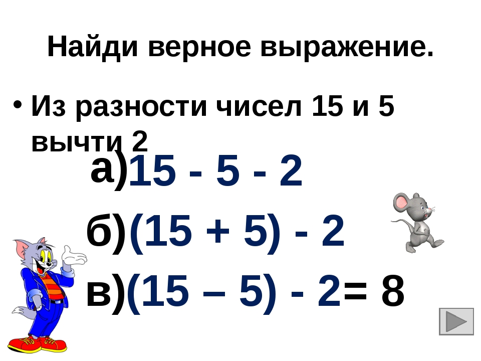 Найди верное выражение. Из разности чисел 15 и 5 вычти 2 15 - 5 - 2 (15 + 5)...