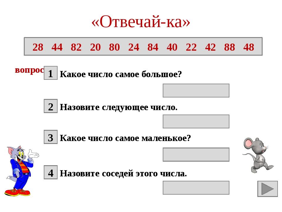 «Отвечай-ка» Какое число самое большое? 28 44 82 20 80 24 84 40 22 42 88 48 в...