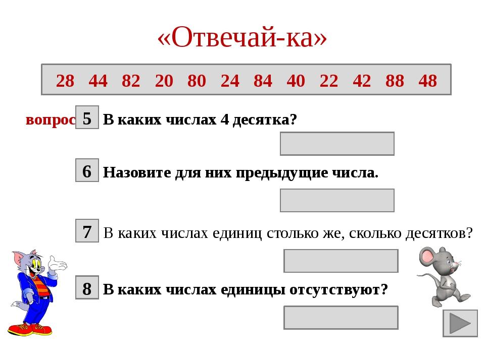 «Отвечай-ка» 28 44 82 20 80 24 84 40 22 42 88 48 вопросы 5 6 7 8 В каких числ...