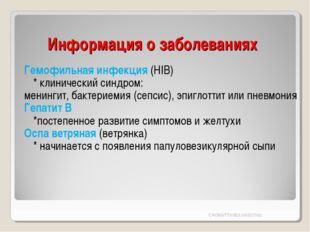 Информация о заболеваниях Гемофильная инфекция (HIB) * клинический синдром: