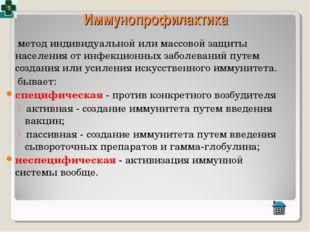 Иммунопрофилактика метод индивидуальной или массовой защиты населения от инфе