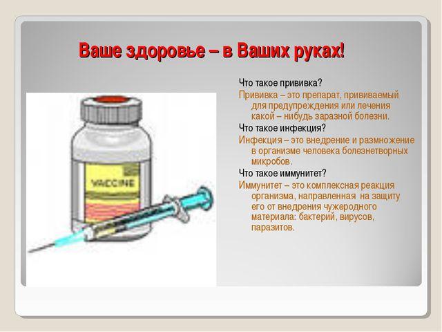 Ваше здоровье – в Ваших руках! Что такое прививка? Прививка – это препарат, п...