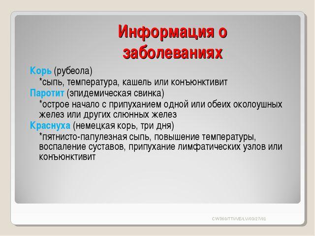 Информация о заболеваниях Корь (рубеола) *сыпь, температура, кашель или конъ...