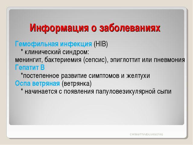 Информация о заболеваниях Гемофильная инфекция (HIB) * клинический синдром:...