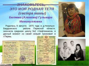 ЗНАКОМЬТЕСЬ, ЭТО МОЯ РОДНАЯ ТЕТЯ (сестра мамы) Беляева (Алимова) Гульнара Мин