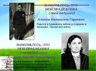 ЗНАКОМЬТЕСЬ, ЭТО МОЙ ПРАДЕДУШКА ( папа дедушки) Алимов Калимулла Гареевич Род