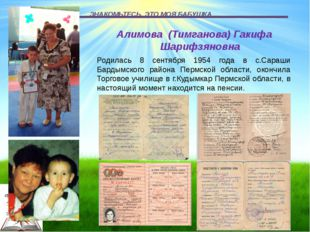 ЗНАКОМЬТЕСЬ, ЭТО МОЯ БАБУШКА Алимова (Тимганова) Гакифа Шарифзяновна Родилась