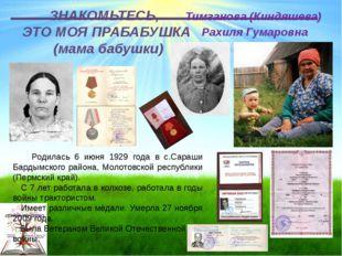 ЗНАКОМЬТЕСЬ, ЭТО МОЯ ПРАБАБУШКА (мама бабушки) Тимганова (Киндяшева) Рахиля Г