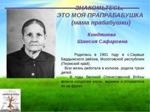 ЗНАКОМЬТЕСЬ, ЭТО МОЯ ПРАПРАБАБУШКА (мама прабабушки) Киндяшева Шамсия Сафаров