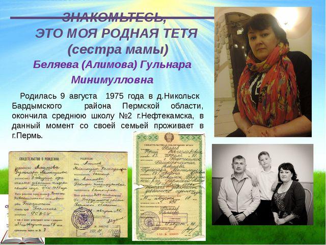 ЗНАКОМЬТЕСЬ, ЭТО МОЯ РОДНАЯ ТЕТЯ (сестра мамы) Беляева (Алимова) Гульнара Мин...