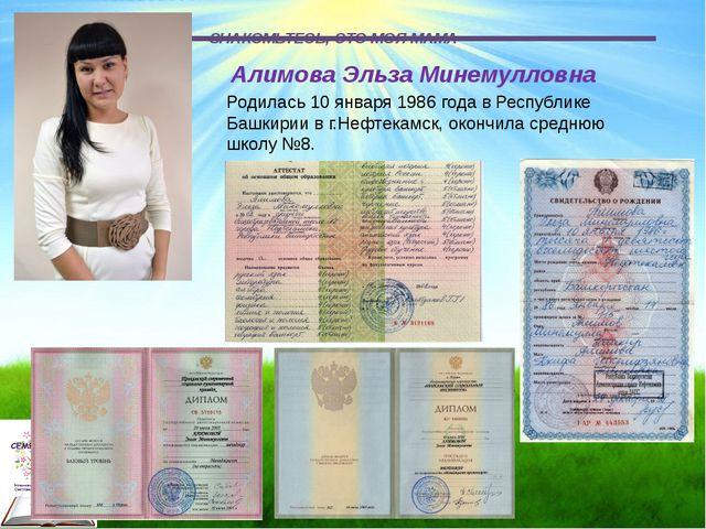 ЗНАКОМЬТЕСЬ, ЭТО МОЯ МАМА Алимова Эльза Минемулловна Родилась 10 января 1986...