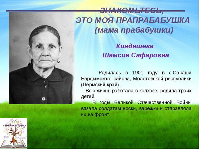 ЗНАКОМЬТЕСЬ, ЭТО МОЯ ПРАПРАБАБУШКА (мама прабабушки) Киндяшева Шамсия Сафаров...