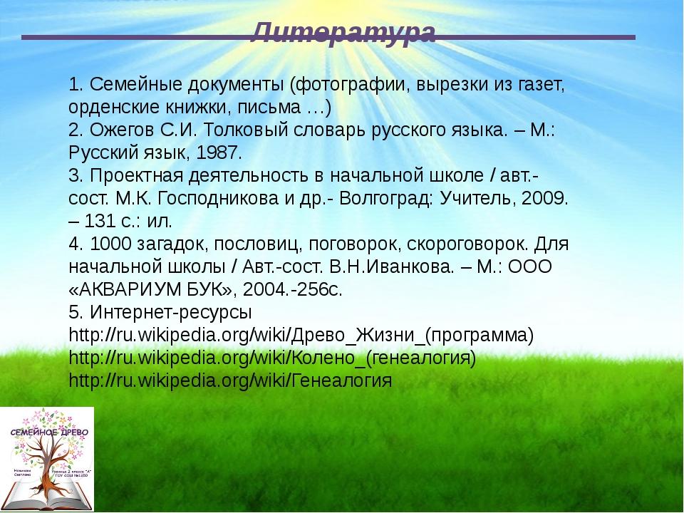 Литература  1. Семейные документы (фотографии, вырезки из газет, орденские к...