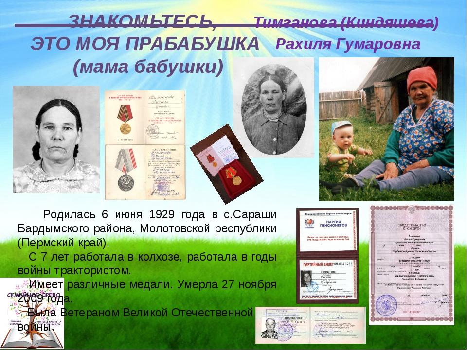ЗНАКОМЬТЕСЬ, ЭТО МОЯ ПРАБАБУШКА (мама бабушки) Тимганова (Киндяшева) Рахиля Г...