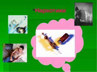 О наркотиках Наркотики – это вещества, которые: способны вызывать эйфорию (пр