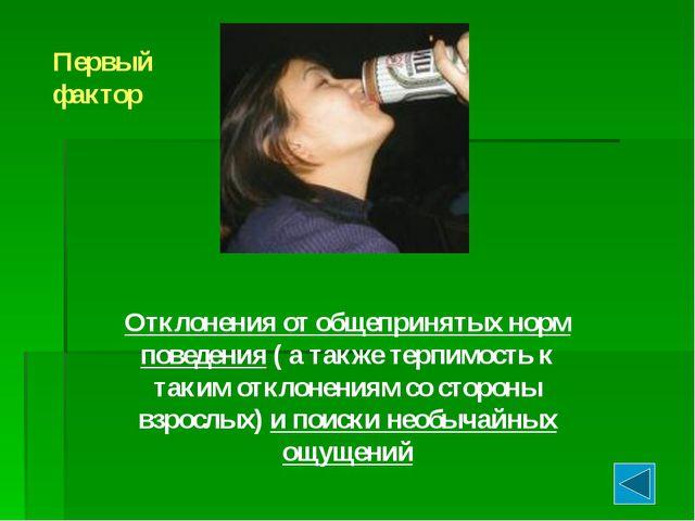 Второй фактор Факторы влияния сверстников (употребление алкоголя ровесниками...