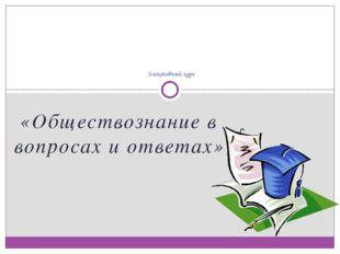 Элективный курс «Обществознание в вопросах и ответах»