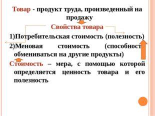 Товар - продукт труда, произведенный на продажу Свойства товара 1)Потребитель
