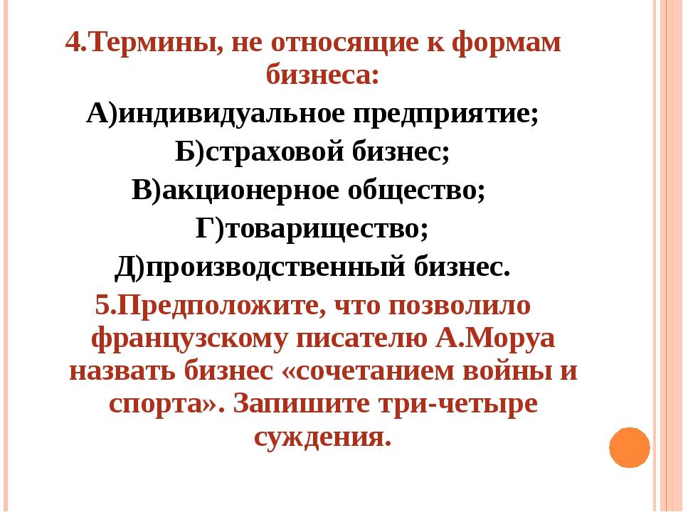 4.Термины, не относящие к формам бизнеса: А)индивидуальное предприятие; Б)стр...