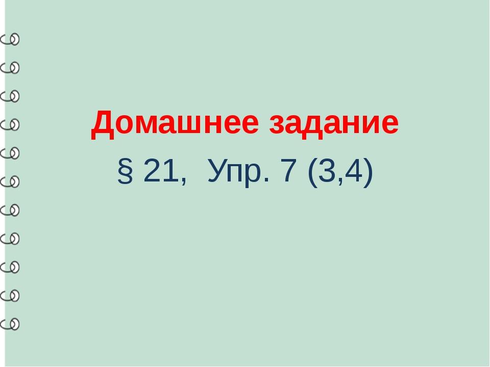 Домашнее задание § 21, Упр. 7 (3,4)