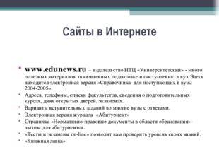 Сайты в Интернете www.edunews.ru – издательство НТЦ «Университетский» - много