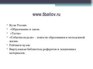 www.5ballov.ru Вузы России. «Образование и закон. «Тесты» «События недели» –