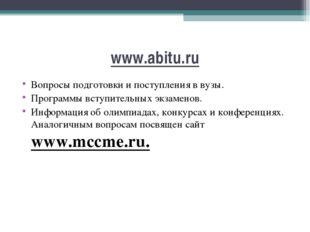 www.abitu.ru Вопросы подготовки и поступления в вузы. Программы вступительных