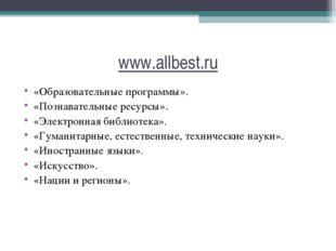 www.allbest.ru «Образовательные программы». «Познавательные ресурсы». «Электр