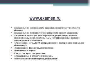 www.examen.ru Базы данных по организациям, предоставляющим услуги в области о