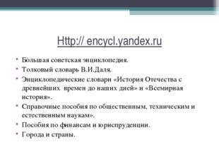 Http:// encycl.yandex.ru Большая советская энциклопедия. Толковый словарь В.И