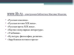 www.lib.ru – электронная библиотека Максима Мошкова. «Русская классика». «Рус