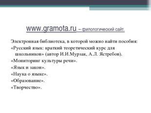 www.gramota.ru. – филологический сайт. Электронная библиотека, в которой можн