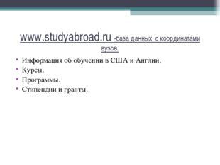 www.studyabroad.ru -база данных с координатами вузов. Информация об обучении